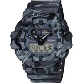 CASIO 卡西歐 G-SHOCK 迷彩雙顯手錶-灰 GA-700CM-8A / GA-700CM-8ADR