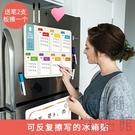 冰箱貼留言板周計劃白板寫字板磁貼磁力貼【...