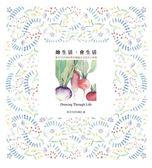 (二手書)繪生活‧會生活:東京TOTORO帶你體驗生活美好三兩事
