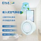 衛生間淨化器 ENA鈕愛燈嵌入式空氣凈化器衛生間除味廁所除臭殺菌加飄香去異味JD【美物居家館】