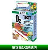 德國JBL珍寶 溶氧量測試劑組合O2