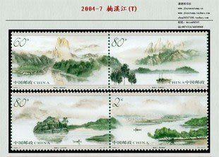 郵票-2004-7 楠溪江