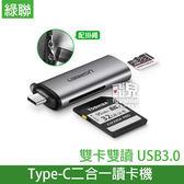 【飛兒】綠聯 USB3.0 Type-C 二合一 讀卡機 雙卡雙讀 SD TF 轉接器 讀卡器 網卡 讀卡機 鍵盤 20