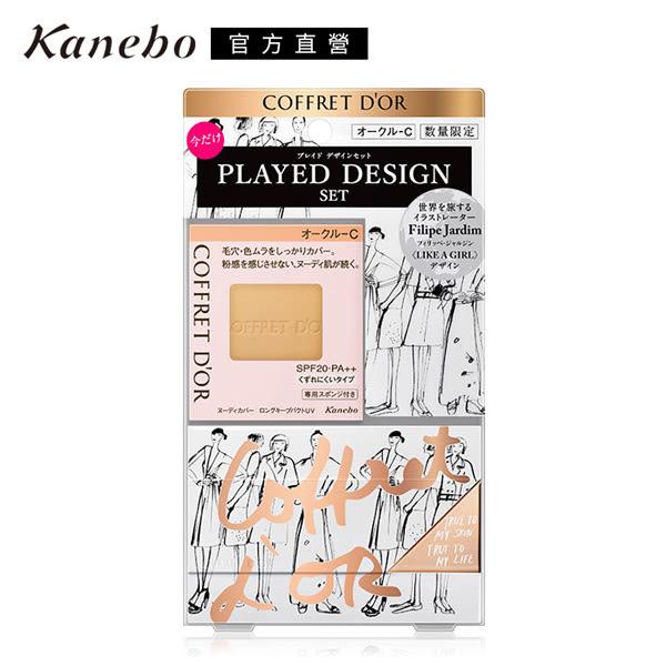 Kanebo 佳麗寶 COFFRET D OR光透裸肌粉餅UV限定組GIRL(2色任選)