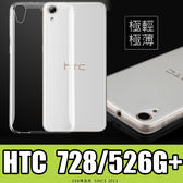 E68精品館 HTC DESIRE 728 / 526G+ 超薄 透明殼 手機殼 保護套 軟殼 手機套 保護殼 D728 / D526H