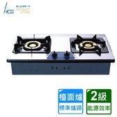 【HCG和成】檯面式不鏽鋼二口瓦斯爐(GS203SQ)-桶裝瓦斯