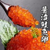 日本醬漬粉紅鮭魚卵 *1盒組( 500g/盒)