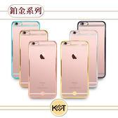 ★卡思特 鉑金系列 保護殼/軟殼/保護套/Apple iPhone 6 Plus/6S Plus (5.5吋)/iPhone 6 / 6S (4.7吋)