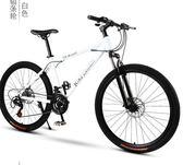 山地車自行車單車賽車27速雙減震碟剎超輕變速男女學生成人  DF  都市時尚