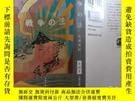 二手書博民逛書店日文原版罕見戦爭の法Y357459 佐藤亜紀 見圖