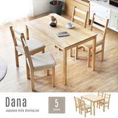 日本MODERN DECO / 黛納日式木作DIY餐桌椅5件組(一桌四椅)