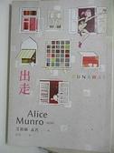 【書寶二手書T1/兒童文學_AIC】出走:諾貝爾獎得主艾莉絲‧孟若短篇小說集14