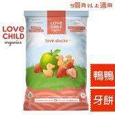 Love Child 加拿大寶貝泥 鴨鴨寶牙餅系列30g-蘋果、草莓LC00148[衛立兒生活館]