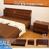 【久澤木柞】日式收納3.5尺單人三件組(床頭片+床底+床邊櫃)-胡桃色