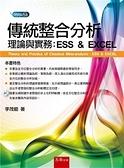 傳統整合分析理論與實務:ESS & EXCEL