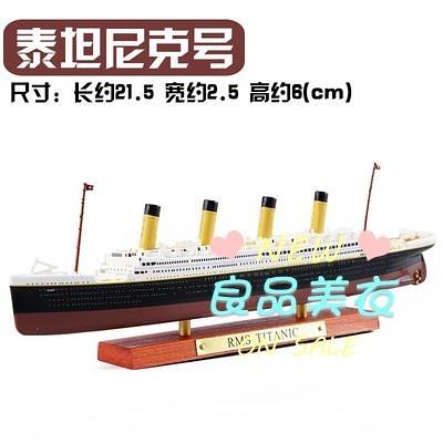 船模型 經典豪華游郵輪仿真合金船模型泰坦尼克TITANIC諾曼底號收藏擺件 4色