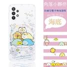 【角落小夥伴】三星 Samsung Galaxy A32 5G 防摔氣墊空壓保護手機殼