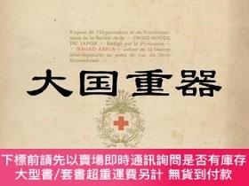 二手書博民逛書店La罕見croix-rouge en Extreme-Orient (佛文) expose de l organi