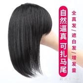 假髮片頭頂補髮片輕薄真髮直髮補髮蓋真髮髮頂補髮遮蓋白髮補髮塊 KV3289 【歐爸生活館】