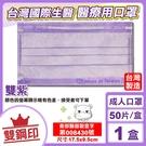 台灣國際生醫 雙鋼印 成人醫療口罩 (雙紫) 50入/盒 (台灣製 CNS14774) 專品藥局【2017605】