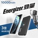Energizer 勁量 QE10007PQ勁量行動電源10000mAh黑 無線充電 PD快充