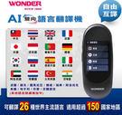 結帳現折 旺德 WONDER AI雙向語言翻譯機 (贈收納袋) 線上升級新增越南語