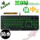 [ PC PARTY ]  雷蛇 Razer 黑寡婦 BlackWidow Ultimate 綠軸 防水防塵機械式鍵盤