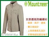 ╭OUTDOOR NICE╮山林MOUNTNEER 女款透氣抗UV長袖襯衫 21B02  卡其色 排汗襯衫 休閒襯衫