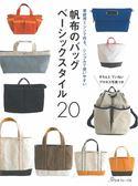 簡單製作時髦造型帆布提包作品20款