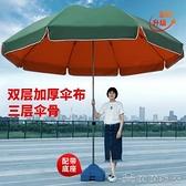 戶外傘 太陽傘超大號戶外擺攤大型庭院傘廣告圓傘雨棚折疊 俏俏家居