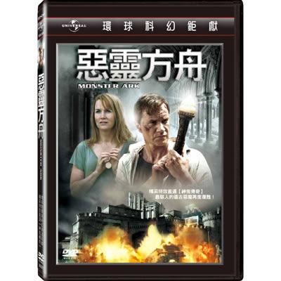 惡靈方舟DVD