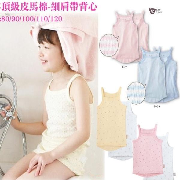 母嬰同室日本PIMA女寶寶細肩帶背心(80-120碼)兒童幼兒睡衣.居家服【HA0002】