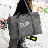 輕便旅行袋 出差旅行包可折疊行李袋手提大容量 套拉桿行李袋旅行包女收納袋 傾城小鋪