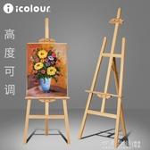 icolour實木畫架畫板套裝素描寫生4K畫板折疊支架式油畫架