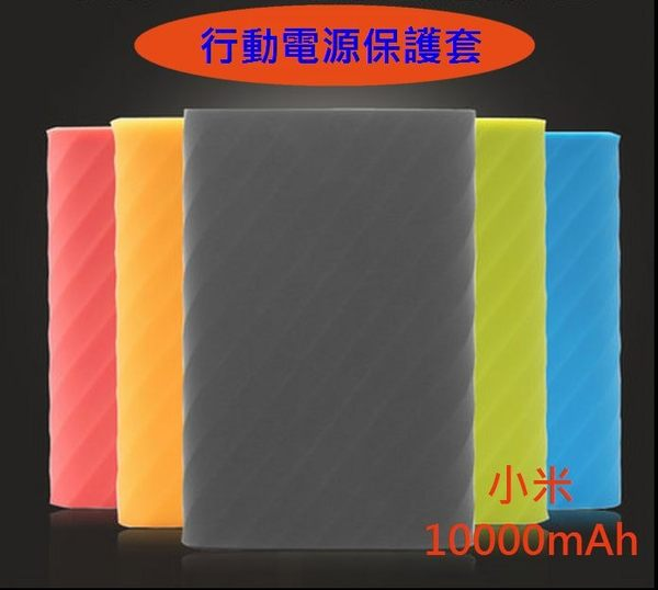 【69元 】買一送一【10000mAh 小米行動電源保護套】10000mAh 專用保護套,不是【行動電源】