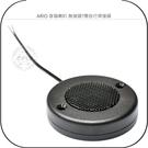 《飛翔無線3C》ARIO 音箱喇叭 無接頭◉需自行焊接頭◉外接小喇叭◉圓形喇叭