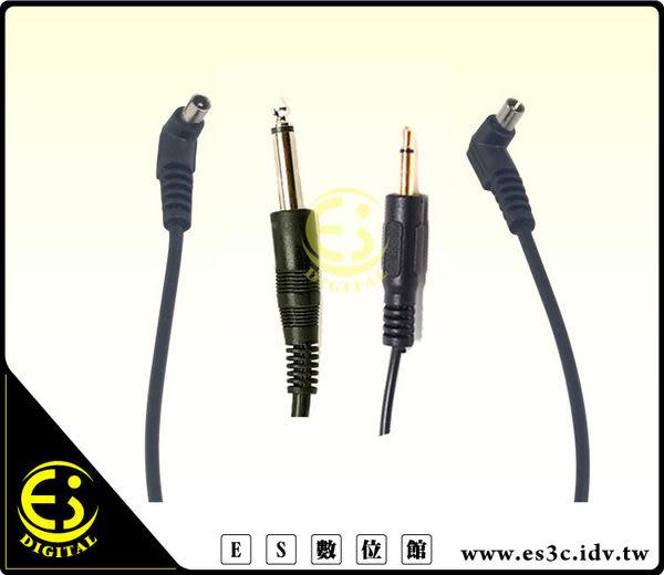 ES數位 觸發器 棚燈 閃光燈 PC 訊號線 同步線 延長線 PC轉PC PC轉1/2 PC轉3.5mm 線長5米