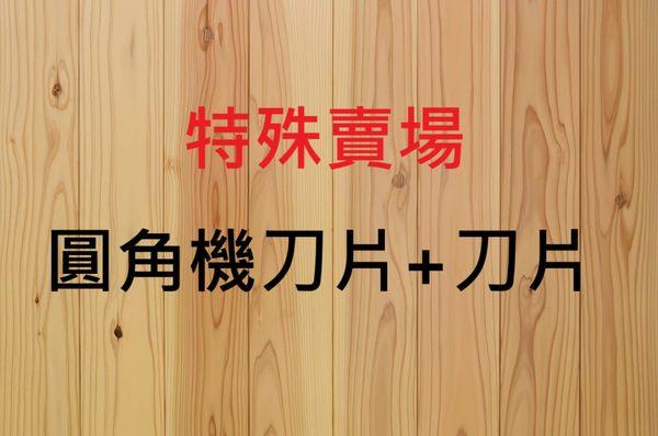 【特殊賣場】S-100圓角機配件--- R6刀片*2  + 墊片*2 (5片/包)
