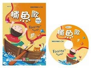歡唱世界童謠-捕魚歌(彩色精裝書+CD)