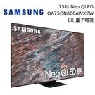 【結帳再折+分期0利率】SAMSUNG 三星 75吋 75QN800 Neo QLED 8K 量子電視 QA75QN800AWXZW 台灣公司貨