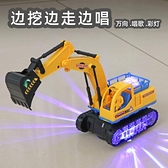 兒童電動挖掘機玩具閃光音樂玩具車電動工程車模型【英賽德3C數碼館】