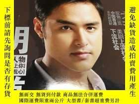 二手書博民逛書店電視劇雜誌罕見2009年第15期(總211)胡歌仙劍 陳喬恩 明
