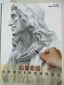 【書寶二手書T1/藝術_EZH】鉛筆素描:光影變化&質感表現技法_岡勇樹,  賴惠鈴