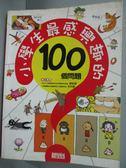 【書寶二手書T1/少年童書_QIR】小學生最感興趣的100個問題_Uri Production