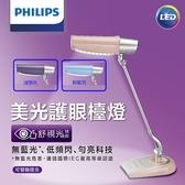 【新款第二代11W】飛利浦PHILIPS 美光廣角護眼LED檯燈(淺藍、淺紫、淺綠) FDS980