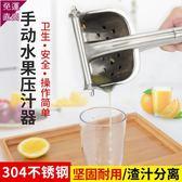 手動榨汁器 手動檸檬壓汁器手動擠水果304不銹鋼檸檬夾 橙汁壓果器水果榨汁機  快速出貨