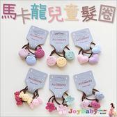 兒童髮夾 可愛馬卡龍嬰兒寶寶髮飾-JoyBaby