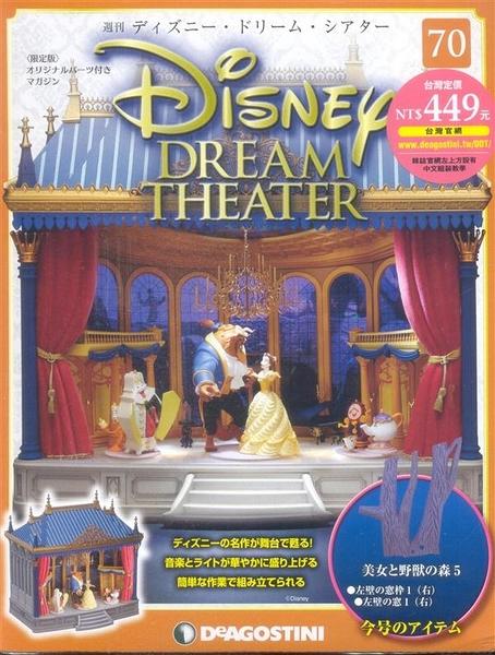 Disney Dream Theater 0227/2018 第70期