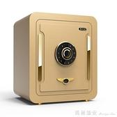 保險櫃45cm家用小型指紋密碼保險箱防盜辦公入牆全鋼迷你床頭  【新年免運】