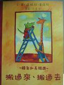 【書寶二手書T1/少年童書_QDV】鱷魚和長頸鹿-搬過來、搬過去_達妮拉‧庫洛特